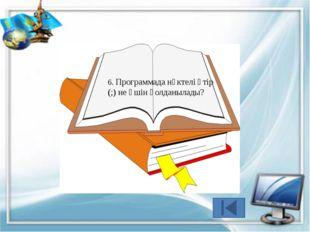 6. Программада нүктелі үтір (;) оператордың аяқталғанын білдіреді