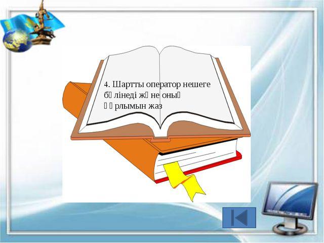 Шартты оператор 2- ге бөлінеді: 1) толық шарттың орындалуы. if  then 1 опера...