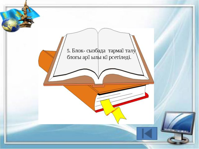 6. Программада нүктелі үтір (;) не үшін қолданылады?