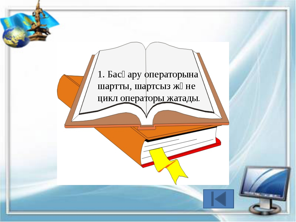 1. Басқару операторына шартты, шартсыз және цикл операторы жатады.