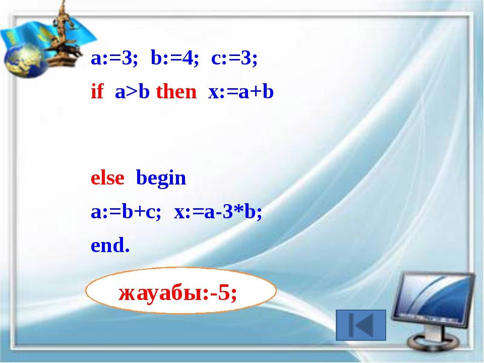 а:=9; b:=8; c:=2; if (a>b) and (b>c) then x:=2*a+b+c else begin а:=b+c; x:=a-...