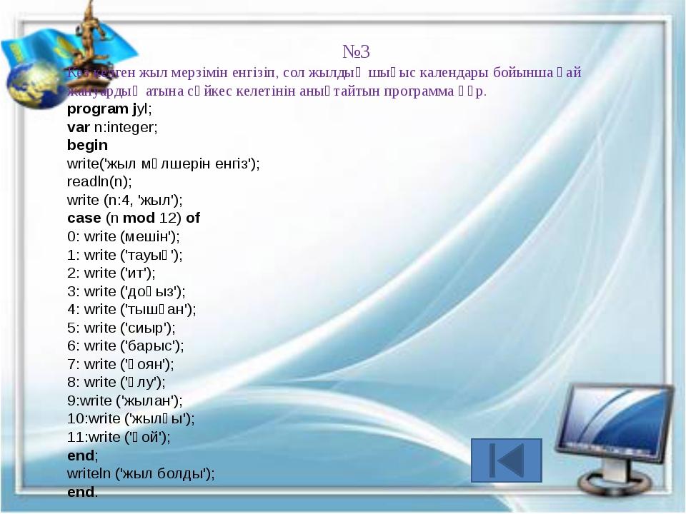 №4 Айдың реттік номері бойынша жыл мезгілін анықтайтын программа құр. Progra...