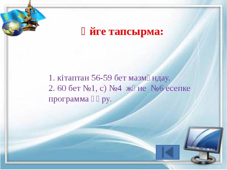 izden.kz Сабаққа белсене қатысқан екі топ оқушыларын мадақтап, бағалау