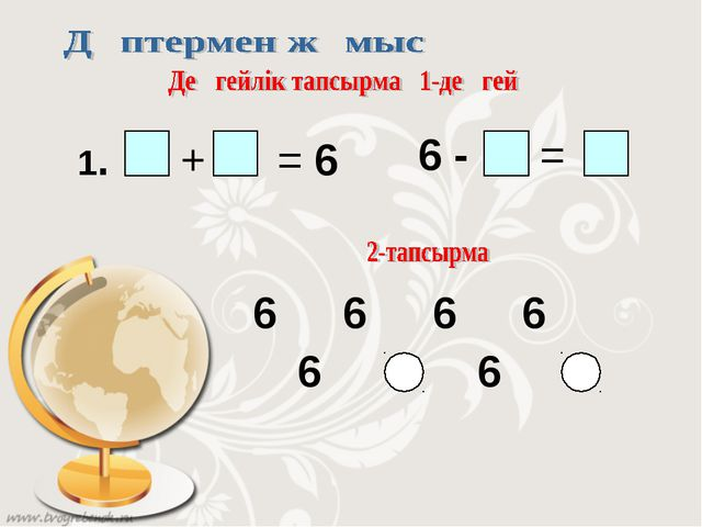 1. + = 6 6 - = 6666 66