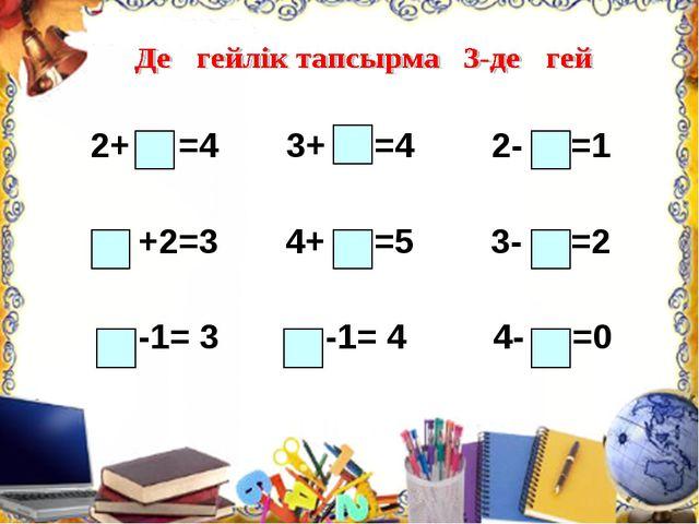 2+ =4 3+ =4 2- =1 +2=3 4+ =5 3- =2 -1= 3 -1= 4 4- =0