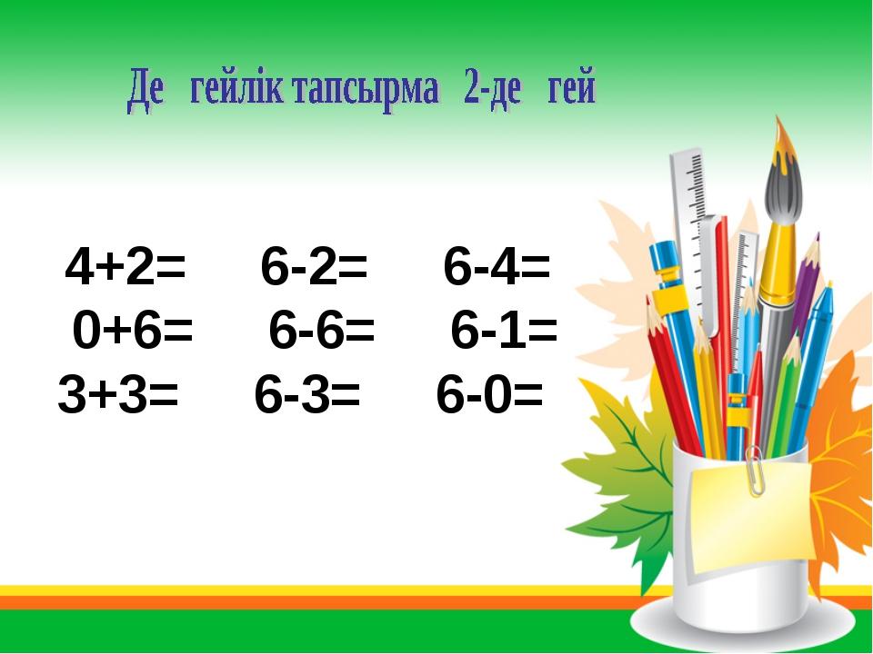 4+2= 6-2= 6-4= 0+6= 6-6= 6-1= 3+3= 6-3= 6-0=