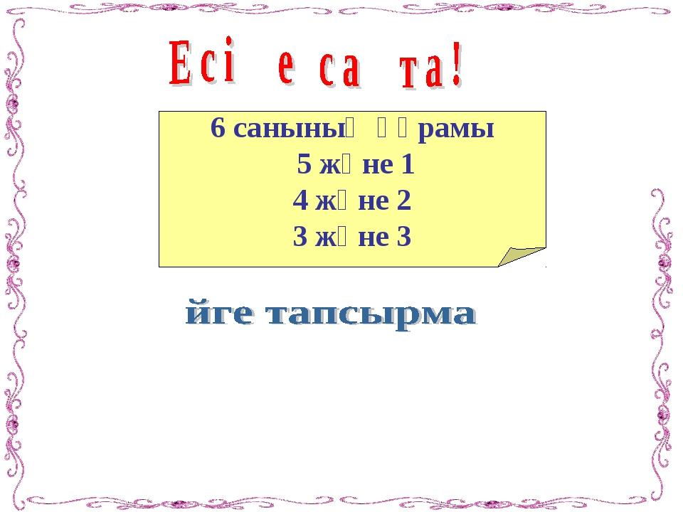 6 санының құрамы 5 және 1 4 және 2 3 және 3