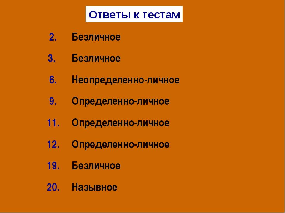 Ответы к тестам 2.Безличное 3. Безличное 6.Неопределенно-личное 9.Опреде...