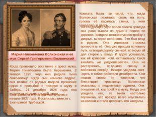 Когда произошло восстание и арест мужа, Мария Николаевна была беременна. 2 ян