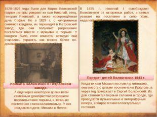 1828-1829 годы были для Марии Волконской годами потерь: умирает их сын Никола