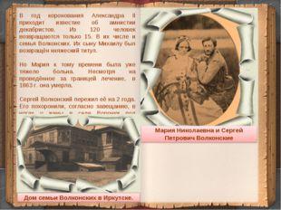 В год коронования Александра II приходит известие об амнистии декабристов. Из