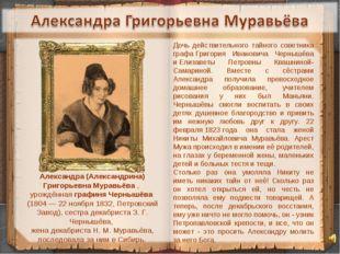 Александра (Александрина) Григорьевна Муравьёва, урождённая графиня Чернышёв
