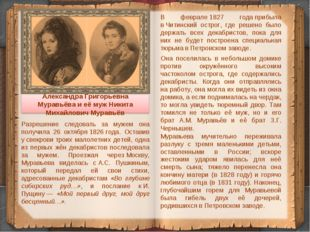 Разрешение следовать за мужем она получила 26 октября1826года. Оставив усв