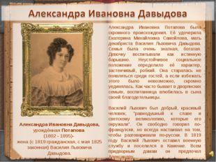 Александра Ивановна Давыдова, урождённая Потапова (1802 - 1895)- жена (с 1819