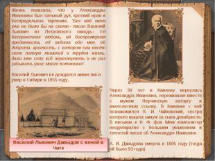 Жизнь показала, что у Александры Ивановны был сильный дух, кроткий нрав и бес