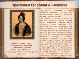 Жанетта Полина Гёбль, в замужестве Анненкова Прасковья Егоровна (09.06.1800
