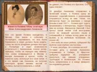 10 декабря Анненкова отправляют в читинский острог, а Полина сразу же начинае