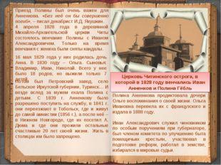 Приезд Полины был очень важен для Анненкова. «Без неё он бы совершенно погиб»