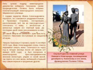 Пять сроков подряд нижегородское дворянство избирало Анненкова своим предводи