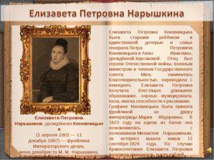 Елизавета Петровна Нарышкина,урождённаяКоновницына (1апреля1802—11 дека