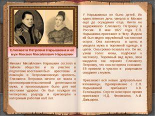 Михаил Михайлович Нарышкин состоял в тайном обществе и за участие в подготовк