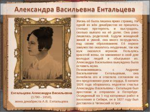 Ентальцева Александра Васильевна (1790 - 1858), жена декабриста А.В. Ентальце