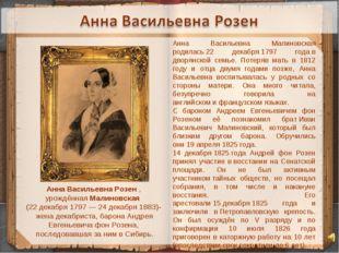 Анна Васильевна Розен, урождённая Малиновская (22 декабря1797—24 декабря
