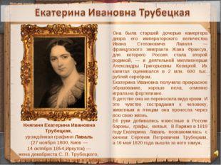 * КнягиняЕкатерина Ивановна Трубецкая, урождённая графиняЛаваль (27 ноября