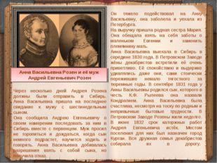 Через несколько дней Андрея Розена должны были отправить в Сибирь. Анна Васил