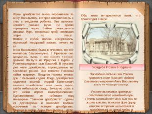 * Жены декабристов очень переживали за Анну Васильевну, которая отправлялась