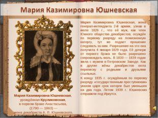 Мария Казимировна Юшневская, урождённаяКруликовская, в первом бракеАнастась