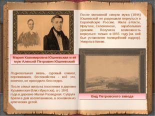 После внезапной смерти мужа (1844) Юшневской не разрешили вернуться в Европей