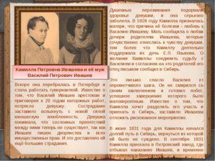 Камилла Петровна Ивашева и её муж Василий Петрович Ивашев Душевные переживани