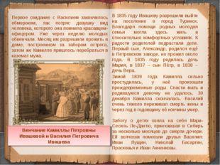 Первое свидание с Василием закончилось обмороком, так потряс девушку вид чело