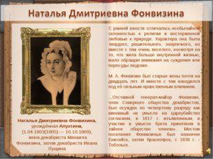Наталья Дмитриевна Фонвизина, урождённая Апухтина, (1.04.1803(1805)— 10.10.1