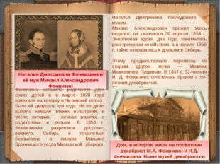 Наталья Дмитриевна Фонвизина и её муж Михаил Александрович Фонвизин Фонвизина