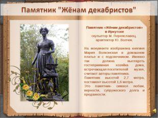 Памятник «Жёнам декабристов» в Иркутске скульптор М. Переяславец, архитектор