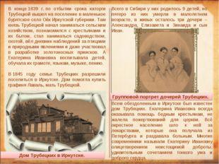 . В конце1839 г.по отбытии срока каторги Трубецкой вышел на поселение в мал