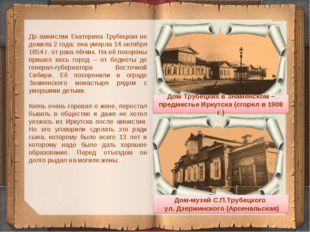 До амнистии Екатерина Трубецкая не дожила 2 года: она умерла 14 октября 1854