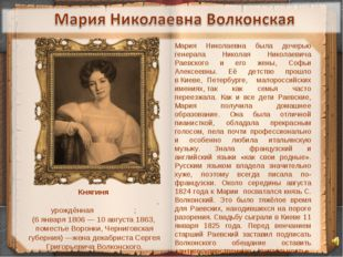 Княгиня Мари́я Никола́евна Волконская , урождённаяРае́вская; (6января180