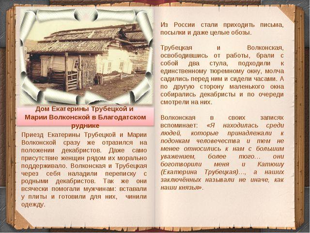 Приезд Екатерины Трубецкой и Марии Волконской сразу же отразился на положении...