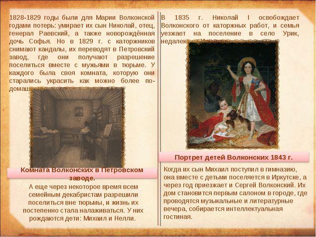 1828-1829 годы были для Марии Волконской годами потерь: умирает их сын Никола...