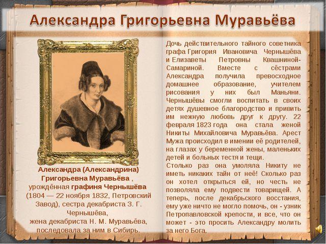 Александра (Александрина) Григорьевна Муравьёва, урождённая графиня Чернышёв...