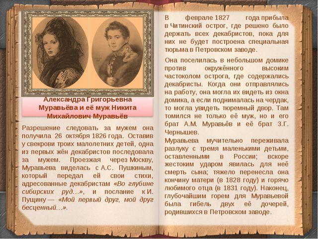 Разрешение следовать за мужем она получила 26 октября1826года. Оставив усв...