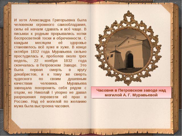 И хотя Александра Григорьевна была человеком огромного самообладания, силы её...