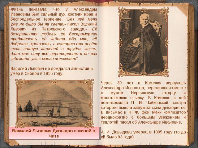 Жизнь показала, что у Александры Ивановны был сильный дух, кроткий нрав и бес...