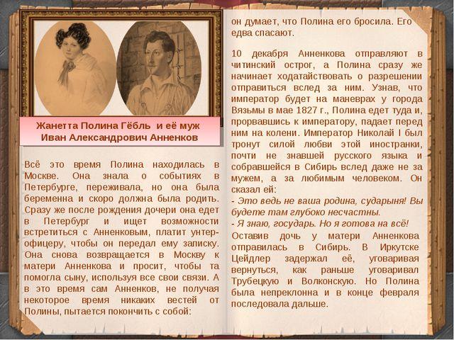 10 декабря Анненкова отправляют в читинский острог, а Полина сразу же начинае...