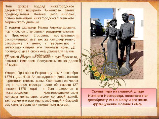 Пять сроков подряд нижегородское дворянство избирало Анненкова своим предводи...