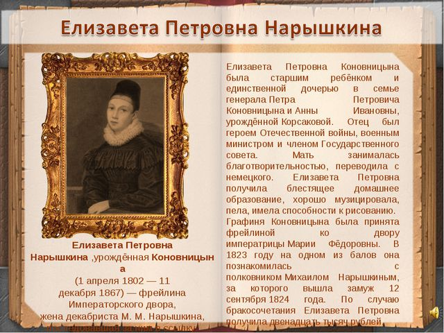 Елизавета Петровна Нарышкина,урождённаяКоновницына (1апреля1802—11 дека...