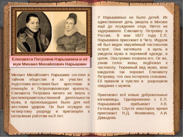 Михаил Михайлович Нарышкин состоял в тайном обществе и за участие в подготовк...